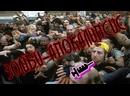 ЗОМБИ-АПОКАЛИПСИС! Возле вакцинутых зомби — ОПАСНО находиться рядом! Вакцинутые зомби — УГРОЗА для общества!