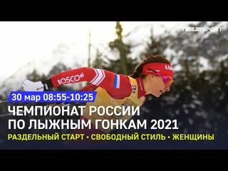 Раздельный старт. Свободный стиль. Женщины. Чемпионат России по лыжным гонкам 2021