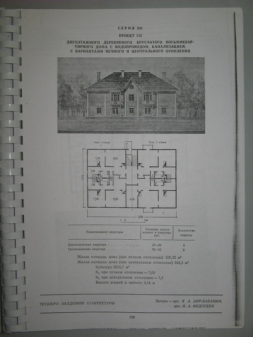 Типовая советская жилая архитектура 50-х годов в Белоомуте., изображение №14
