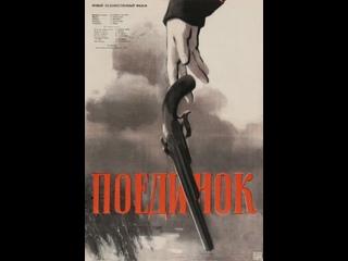 Поединок. 1957.