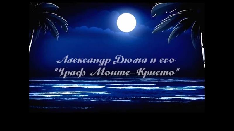 Александр Дюма и его граф Монте Кристо
