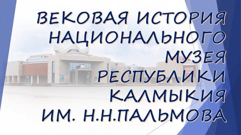 «Вековая история Национального музея Республики Калмыкия им. Н.Н.Пальмова»