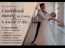 мастер-класс Свадебный танец за 2 часа