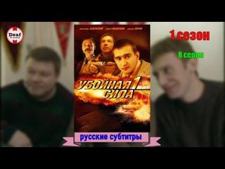 Убойная сила (1сезон_8серия из9) (2000) (Россия) (детектив) (субтитры)
