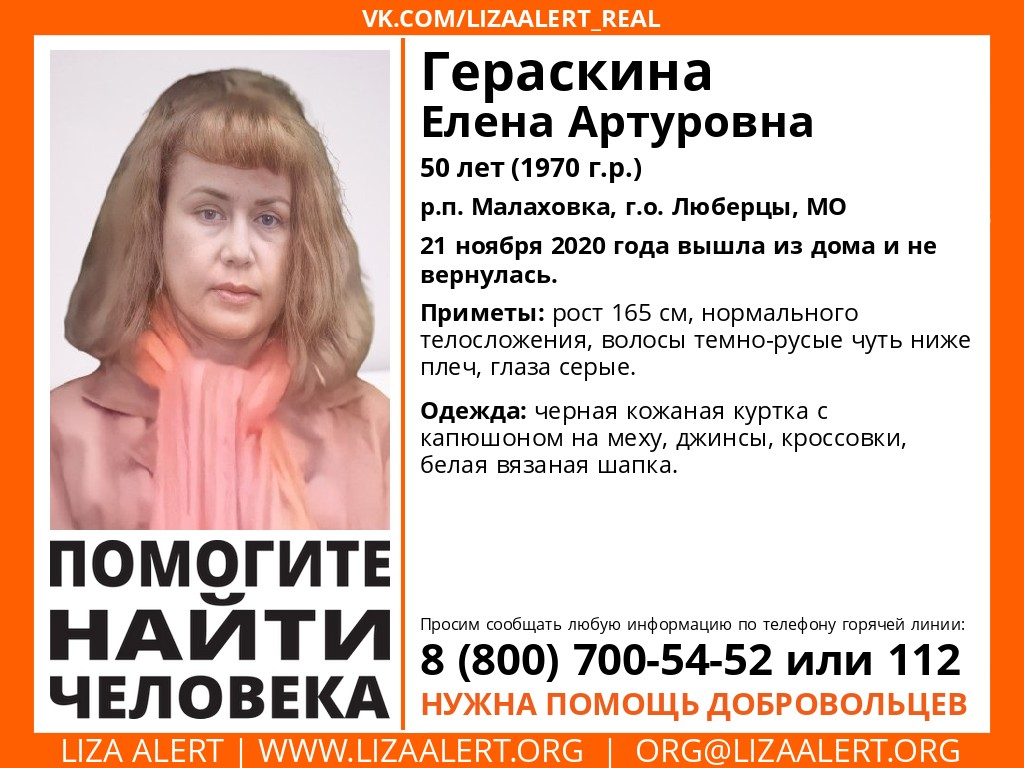 Внимание! Помогите найти человека!  Пропала #Гераскина Елена Артуровна, 50 лет р