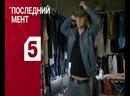 Последний мент смотрите 2 ноября на Пятом канале