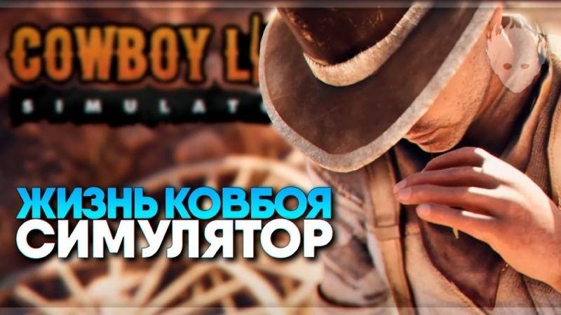 VOLKOFRENIA Cowboy Life Simulator прохождение и обзор демо 🅥 Симулятор жизни ковбоя Первый взгляд