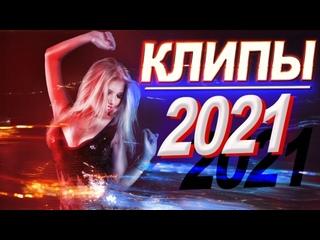 Клипы 2021! Новое и Лучшее!