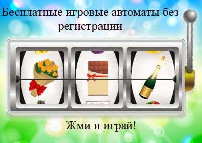 Игровой автомат бесплатный золото партии игровой автомат адмирал играть бесплатно без регистрации