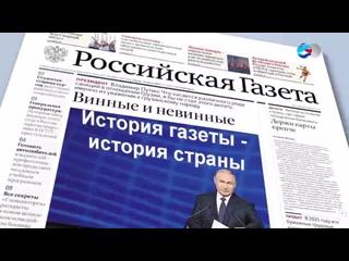 российская газета_ум.mp4