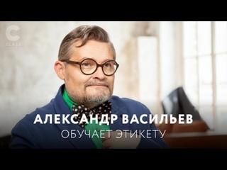Александр Васильев обучает Этикету _ Трейлер к курсу _