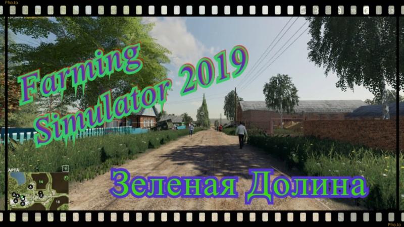 Farming Simulator 2019 стрим карта Зеленая Долина ч18