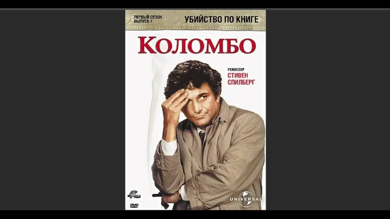 Коломбо Убийство по книге 1971 16