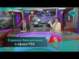 Сардана Авксентьева в эфире РБК