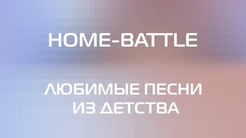 Николай Ефремов Мы бандито гангстерито на HOME Battle Любимые песни из детства