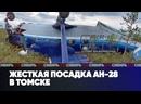Жесткая посадка Ан-28 в Томске Ограничительные меры в Сибири Метро в Красноярске Сибирь LIVE