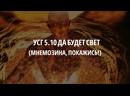 УСГ s5e10 Отрывок Мнемозина, покажись!