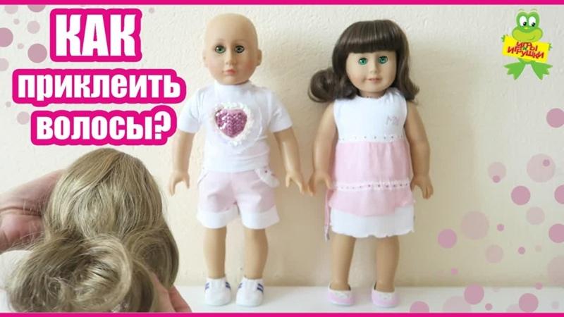 Способы как приклеить волосы кукле Парики для куклы МИА DIY hair for doll