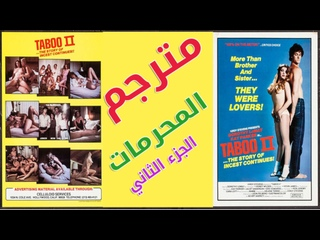 Taboo 2 (1982) - المحرمات 2 - مترجم -[porn, sex, lesbian, tits, Milf, teen, Arab, mommy, Hardcore, Erotic, Anal, Parody, incest]