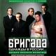 Алексей Шелыгин - Бригада (Пролог)