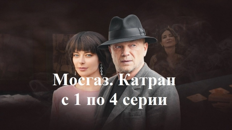 Мосгаз Катран 2020 1 ПО 4 СЕРИИ