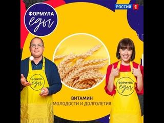 Витамин долголетия — «Формула еды» — Россия 1