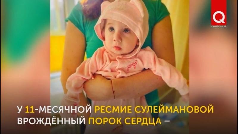 11-месячная Ресмие Сулейманова нуждается в помощи