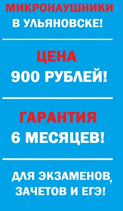 Micronaushniki Ulyanovsk