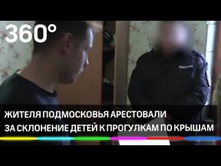 Жителя Подмосковья арестовали за склонение детей к прогулкам по крышам