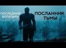 Последний Богатырь Посланник Тьмы - Трейлер 2021