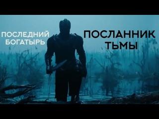 Последний Богатырь: Посланник Тьмы - Трейлер (2021)