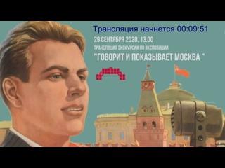"""#мывмузей Трансляция экскурсии по экспозиции """"Говорит и показывает Москва"""""""