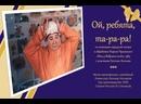 м/ф Ой, ребята, та-ра-ра! ч.VIII-сборник Россия 1992 г. © Союзм/ф