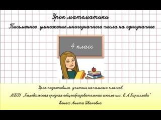 (2)Приемы письменного умножения многозначного числа  на однозначное число.