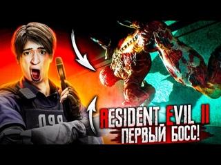 [AndyFy] О НЕТ! НА МЕНЯ НАПАЛ ПЕРВЫЙ БОСС! ВЫЖИВАЮ КАК МОГУ! Resident Evil 2 Remake #3