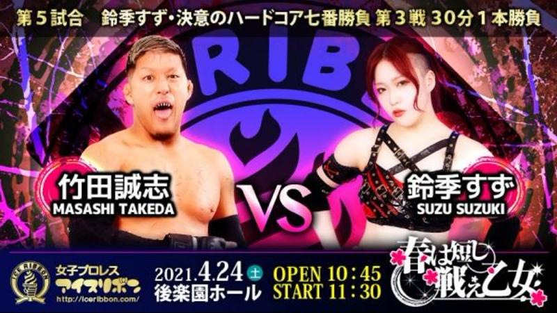 Masashi Takeda vs Suzu Suzuki Hardcore Match