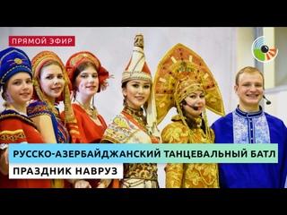 Русско-азербайджанский танцевальный батл