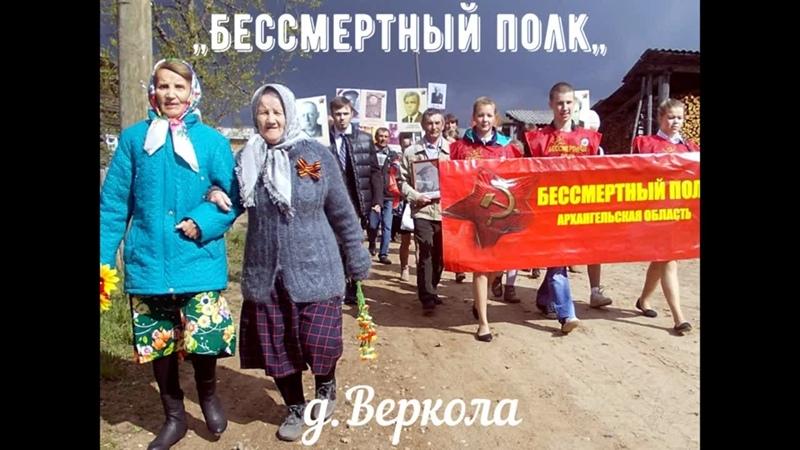 ,,Бессмертный полк,, д.Веркола (автор и монтаж- А.Богданов).