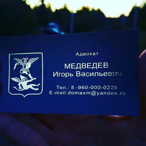 Адвокат Медведев И.В. Токсово