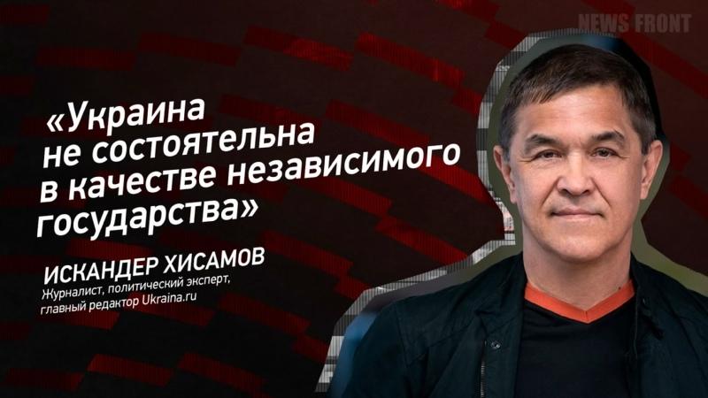 Украина не состоятельна в качестве независимого государства - Искандер Хисамов
