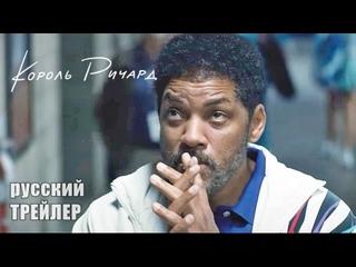 КОРОЛЬ РИЧАРД, ТРЕЙЛЕР на русском, фильм 2021/ Уилл Смит