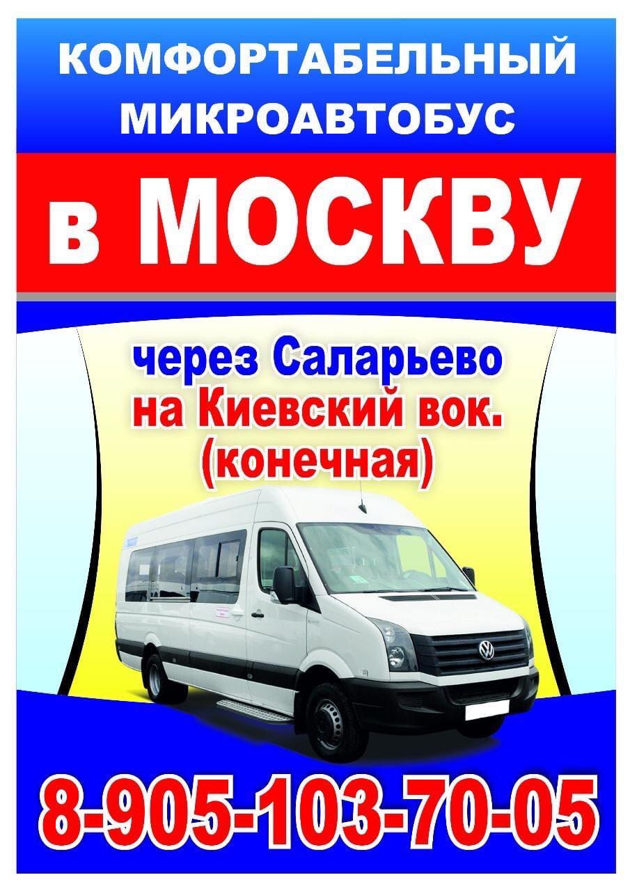 Ежедневно, комфортабельный микроавтобус в Москву.