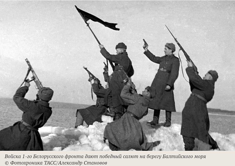 76 лет назад, четвёртого марта 1945 года, войска Красной Армии вышли к побережью Балтийского моря