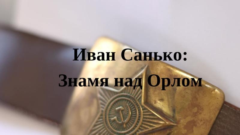 Иван Санько Знамя над Орлом