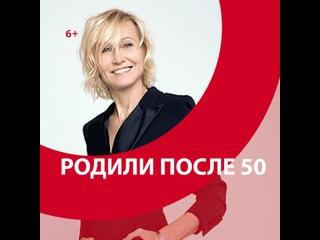Звёзды, которые родили после 50 — Москва FM