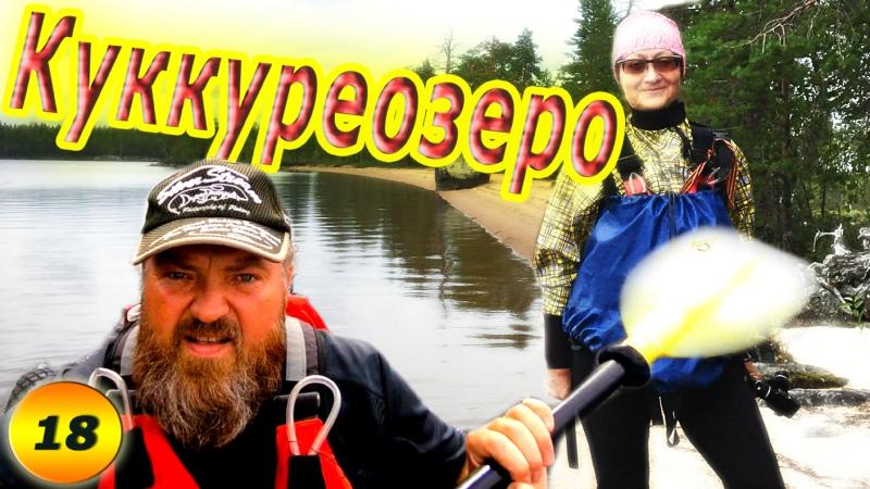 На байдарке по озеру Кереть 2020 ч 18
