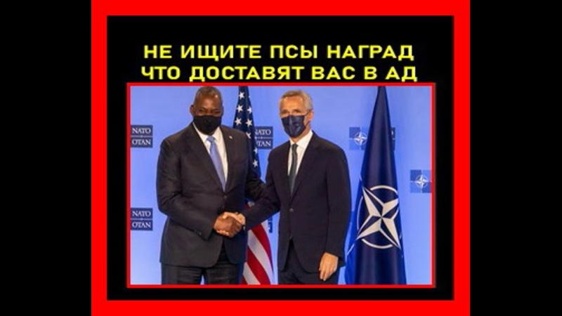 НЕ ДЁРГАЙТЕСЬ ПСЫ НАТО И США