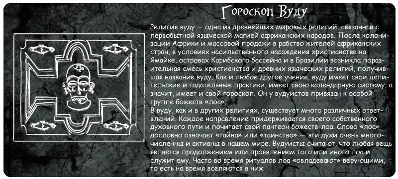 Уникальный гороскоп вуду IaPZDNV6FOc