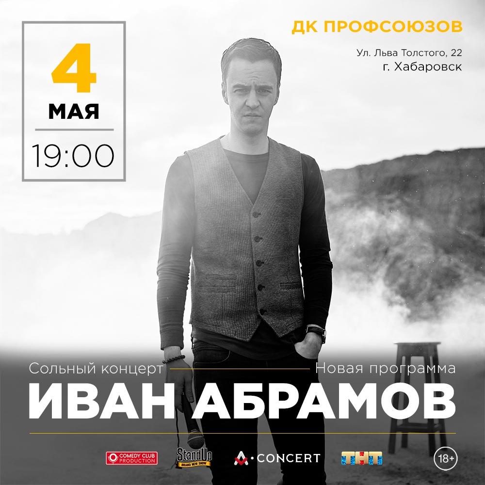 Афиша Иван Абрамов / 4 мая / Хабаровск
