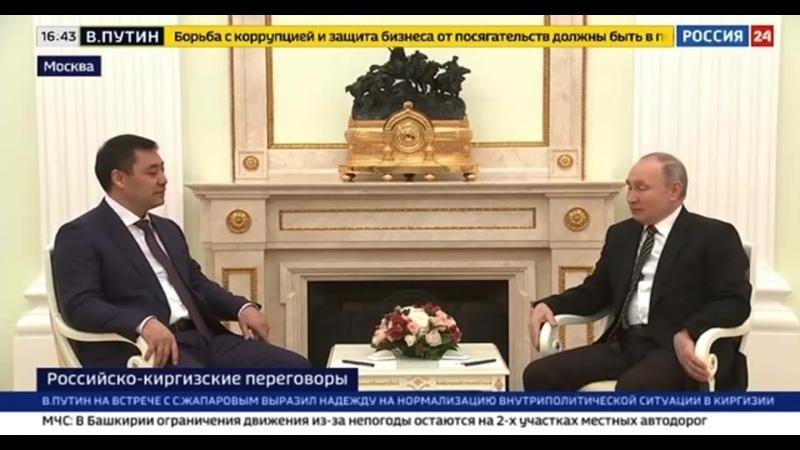 Путин и Жапаров в Кремле обсудили важность русского языка